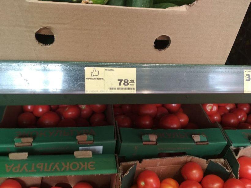 "Цены на помидоры в ""Магните"" Фото:""Толк"""