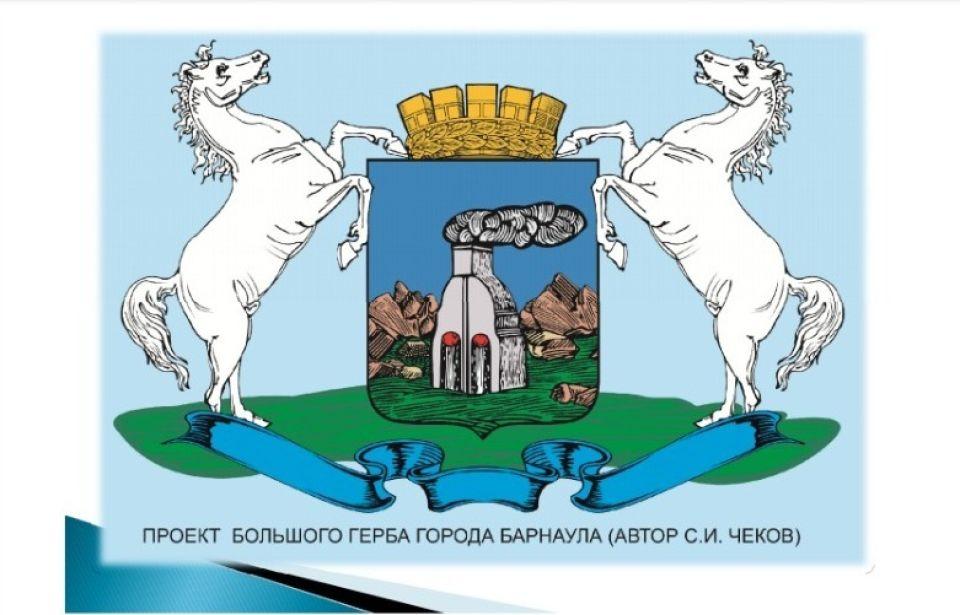 Один из эскизных проектов решения по изменению барнаульского герба