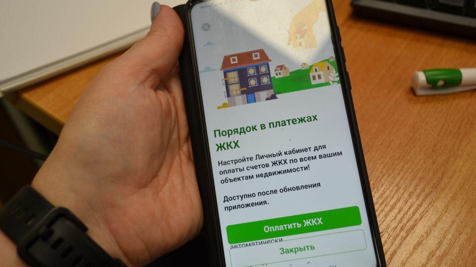 Россельхозбанк запускает единый кабинет для оплаты ЖКХ по объектам недвижимости
