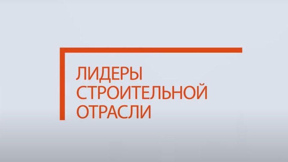 """Директор ГК """"Алгоритм"""" вошла в число лидеров строительной отрасли России"""