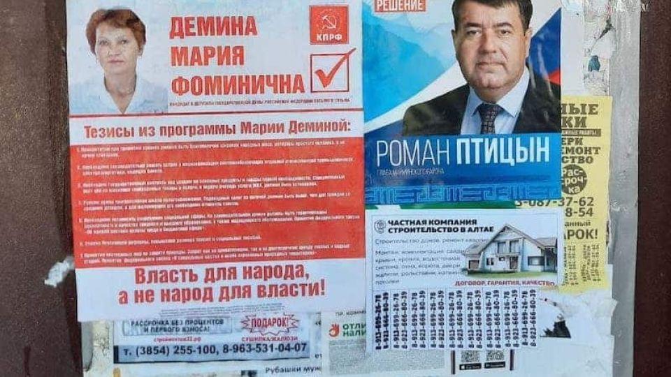 Предвыборная агитация в Республике Алтай