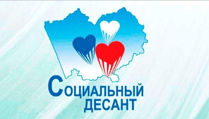 Социальный десант посетит Советский район 24 октября