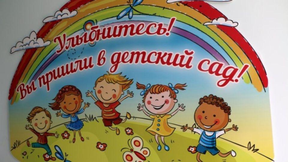 Ремонт детского сада в Славгороде обойдется бюджету в 91 млн рублей