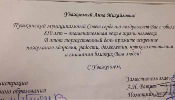Власти Санкт-Петербурга состарили пенсионерку на 770 лет