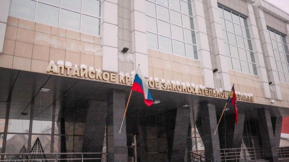 Алтайское законодательное собрание