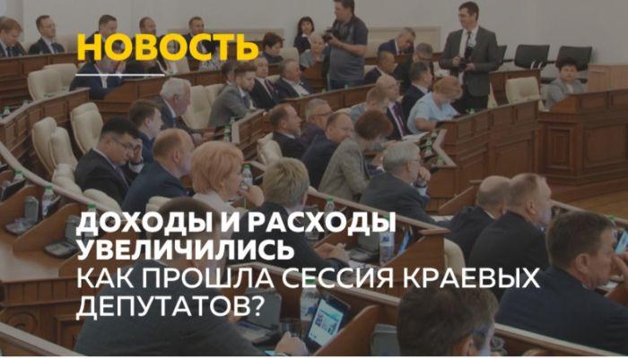 Депутаты АКЗС увеличили расходы краевого бюджета на 5,5 млрд рублей