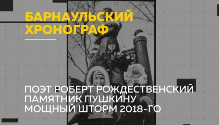Барнаульский хронограф: Рождественский, памятник Пушкину и шторм 2018 года