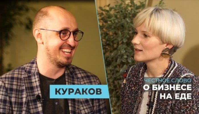 Ресторатор Кураков о «народных» макаронах и гражданской позиции в бизнесе