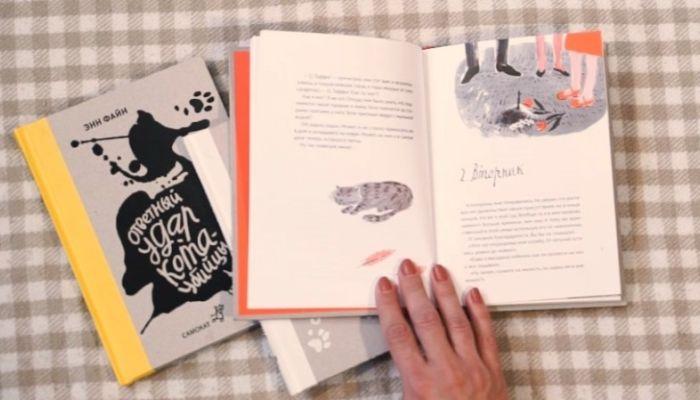 Дневник кота-убийцы: жизнь питомца в ироничных мемуарах