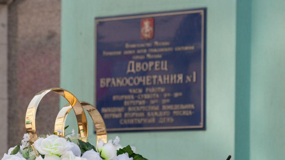Определены регионы РФ, жители которых разводятся чаще всего