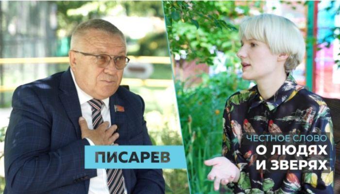 Депутат Писарев о сенсациях в мире животных,  внебрачном сыне и веселой мечте