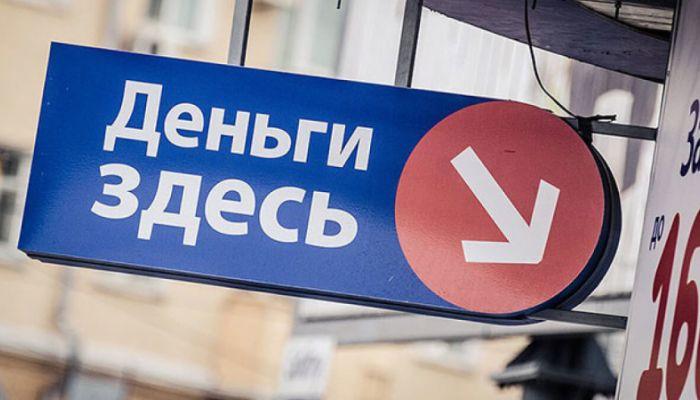 Выдачу микрокредитов под залог жилья запретили в России