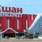 Сеть супермаркетов Ашан закроется осенью в Барнауле
