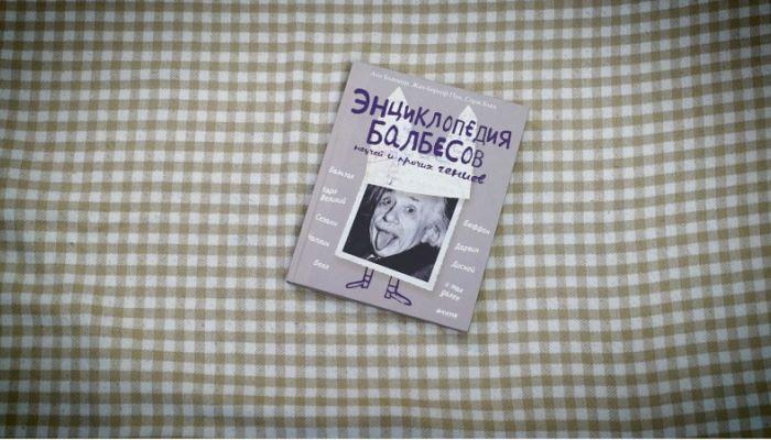 Беричитай: серия необычных энциклопедий