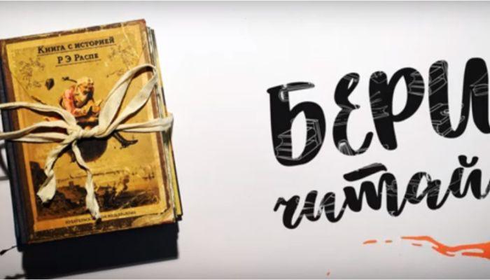 Беричитай: алтайские писатели – детям