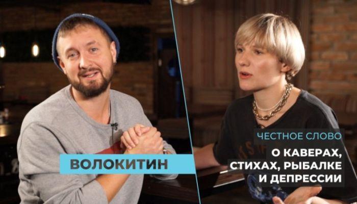 Музыкант Александр Волокитин о детстве в Рубцовске, стихах и синдроме бродяги