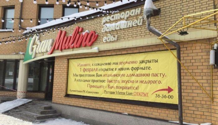 Барнаульский ресторан Granmulino закрыли на реконструкцию