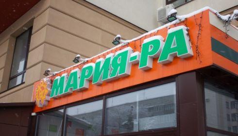 Реорганизация фирмы Мария-Ра никак не повлияет на работу торговой сети