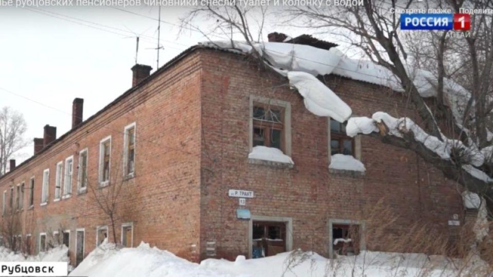 Туалет на месте: власти не согласны, что старики из Рубцовска сидят без воды