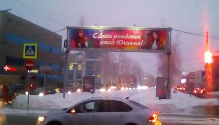 Три билборда на границе Барнаула: публичные поздравления оказались незаконны