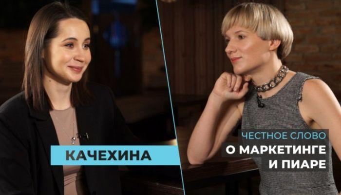 PR-консультант Бэлла Качехина – о маркетинге, пиаре и проекте Insider school