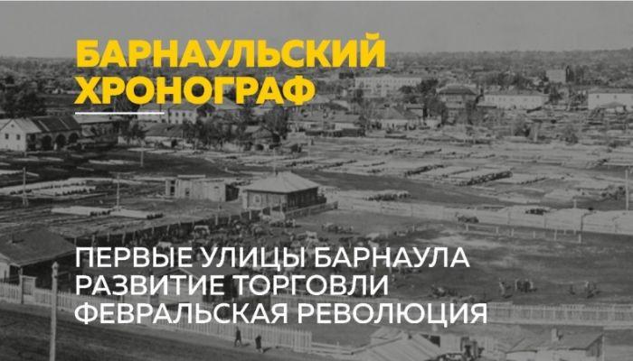 Барнаульский хронограф: сереброплавильный завод, первые улицы и революция