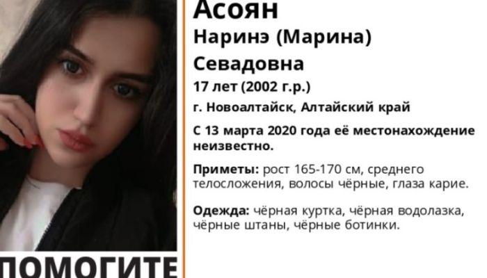 17-летняя девушка пропала без вести, и снова в Новоалтайске