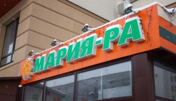Мария-ра вошла в список системообразующих предприятий России