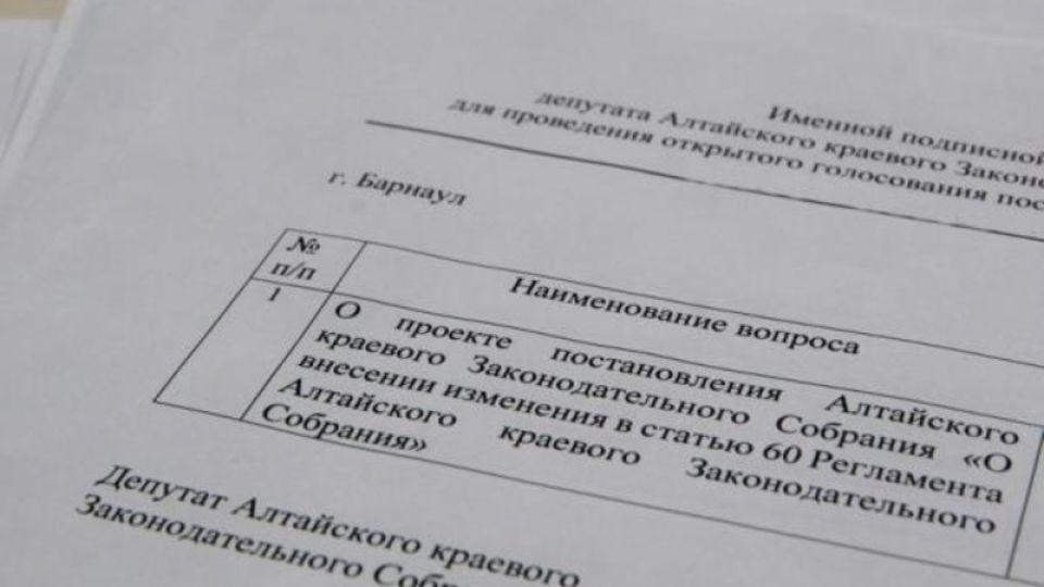 Алтайские депутаты будут принимать законы опросным путем из-за COVID-19
