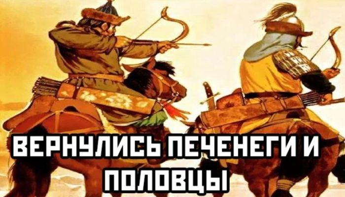 Россияне обыграли в мемах слова Путина про печенегов и половцев