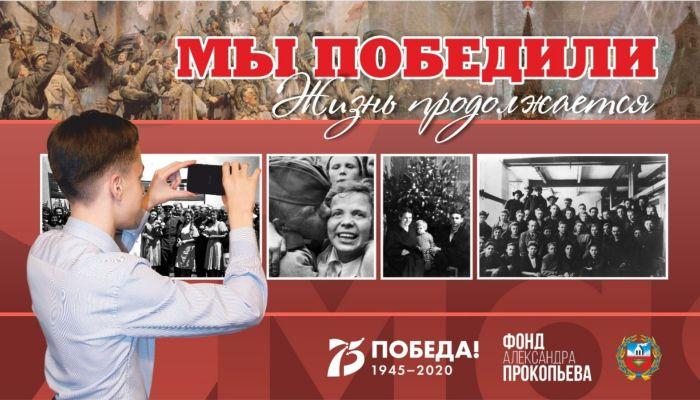 Фонд Александра Прокопьева подвел итоги конкурса, посвященного 75-летию Победы
