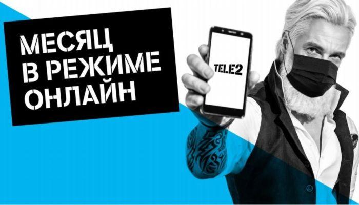 Месяц онлайн: как изменилась жизнь абонентов Tele2 в условиях самоизоляции