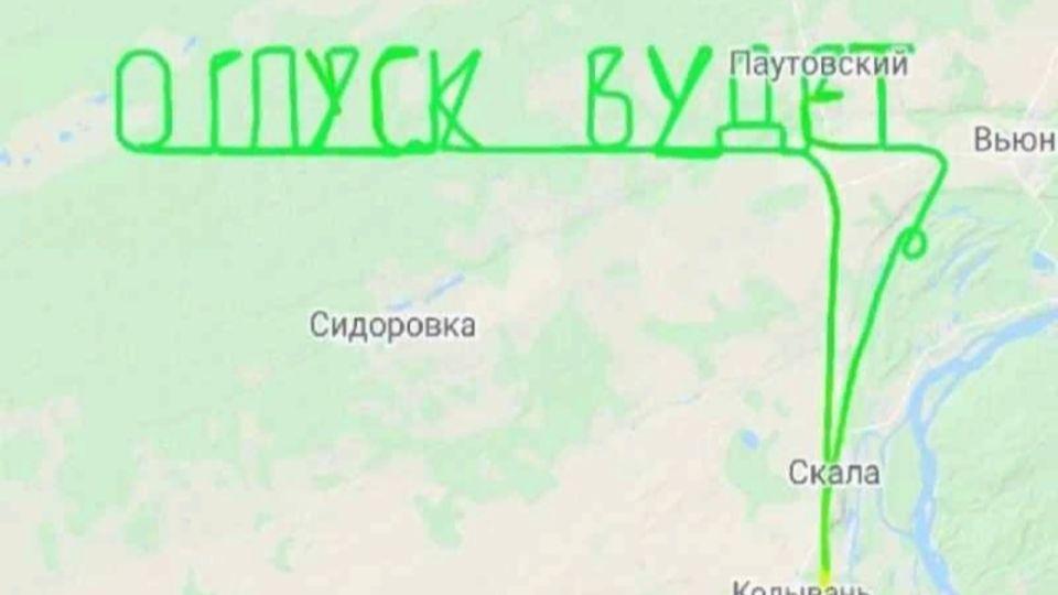 """Новосибирский пилот написал в небе фразу """"Отпуск будет"""""""