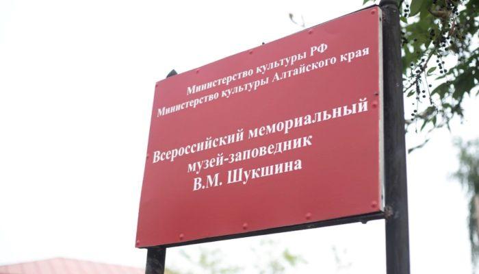 На Алтае музею Шукшина в Сростках ищут нового директора