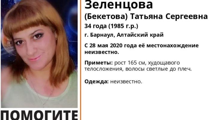 Пропавшую без вести молодую женщину почти неделю ищут в Барнауле