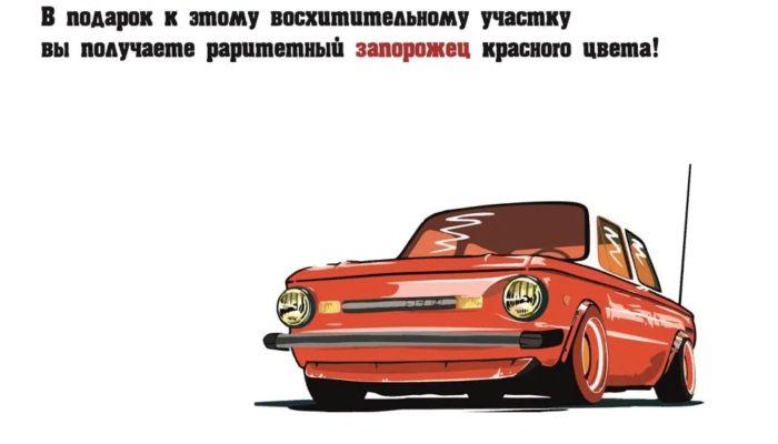 Барнаульцам подарят раритетный запорожец за покупку участка у набережной Оби