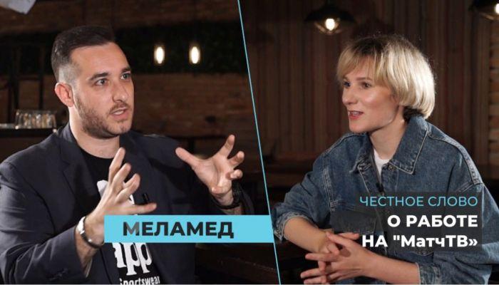 Михаил Меламед - о работе на МатчТВ, ставках в футболе и постыдном увлечении