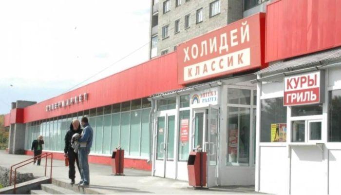 Два магазина Холидей выкупила на торгах Мария-Ра