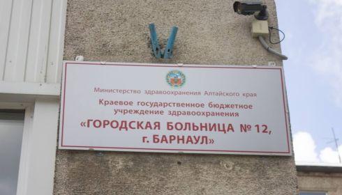 Барнаульскую горбольницу №12 перевели в статус ковидного госпиталя