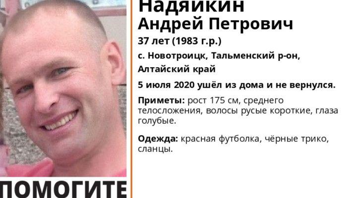 Молодой мужчина в красной футболке пропал в Алтайском крае