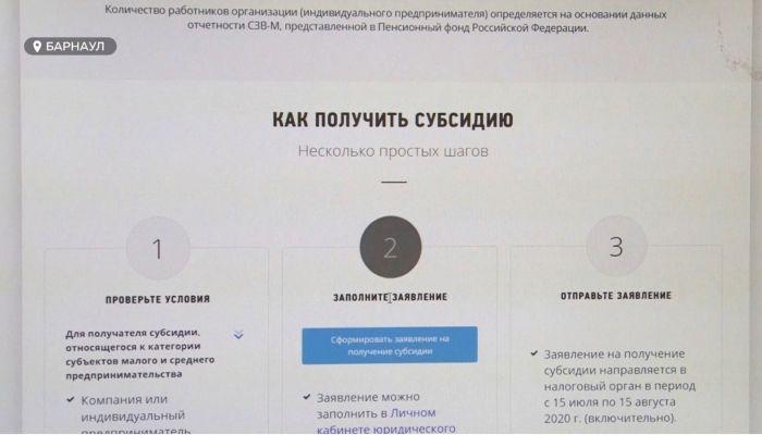 Алтайским бизнесменам выделят деньги на покупку антисептиков
