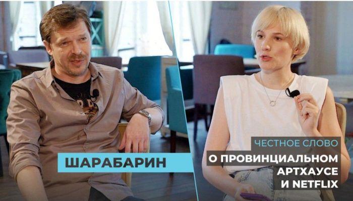 Честное слово: Дмитрий Шарабарин о провинциальном артхаусе и Netflix