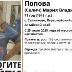 71-летняя пенсионерка пропала без вести в Алтайском крае