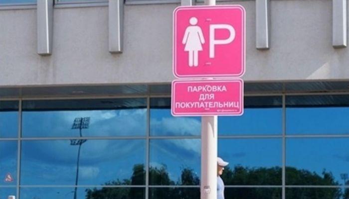 Четыре метра вместо двух: в России появилась первая парковка для женщин