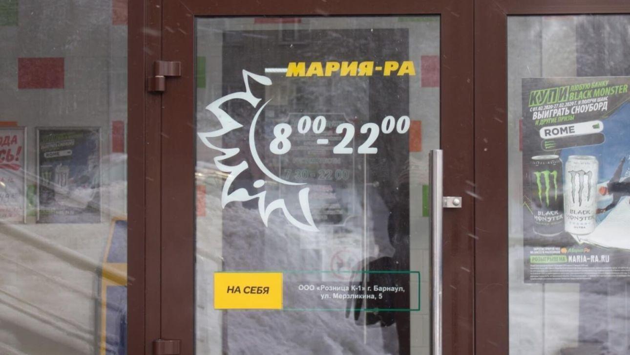 """У """"Марии-Ра"""" не получается построить """"правильный"""" магазин в Барнауле"""
