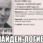 В Барнауле обнаружили мертвым накануне пропавшего мужчину