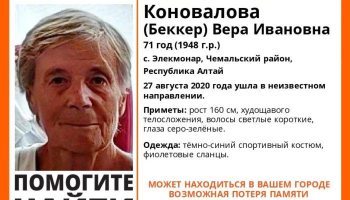 На Алтае ищут 71-летнюю пенсионерку в фиолетовых сланцах