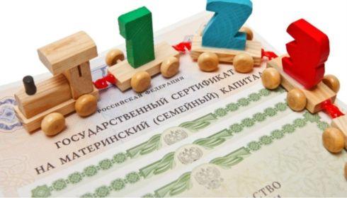 Материнский капитал в России могут разрешить тратить на ремонт жилья