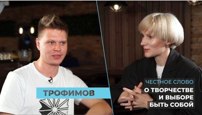 Музыкант Евгений Трофимов об изнанке больших проектов и выборе быть собой