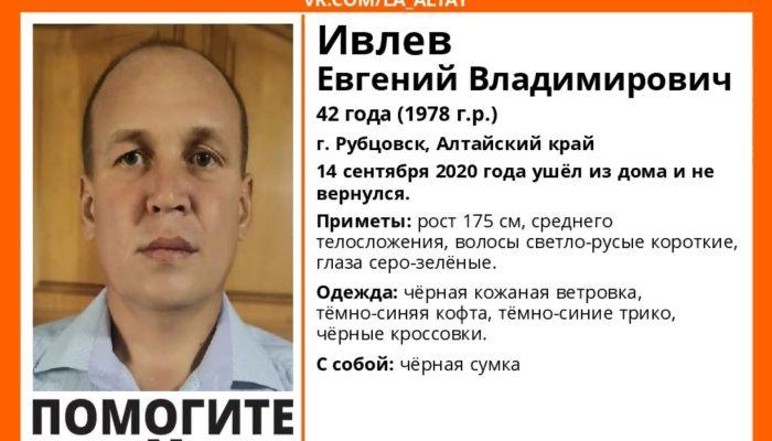 В Рубцовске без вести пропал 42-летний мужчина в кожаной ветровке